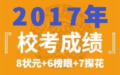 南北朝画室2017成绩公示—7成学生过美院,8状元+6榜眼+7探花