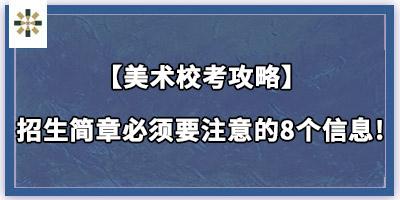 【美术校考攻略】招生简章必须要注意的8个信息!
