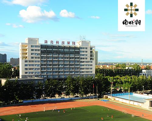 杭州画室   华北科技学院2020年招生章程(含美术类)