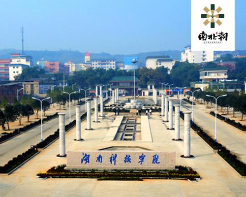 杭州画室   湖南科技学院2020年招生章程(含美术类)