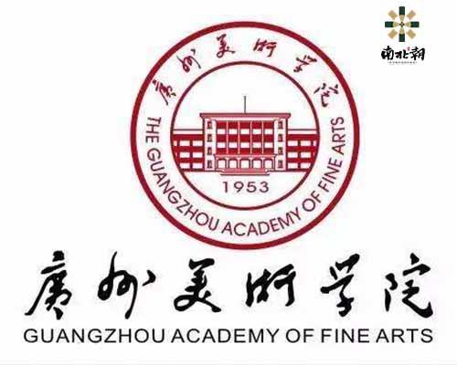 广州美术学院2020年普通本科招生专业介绍